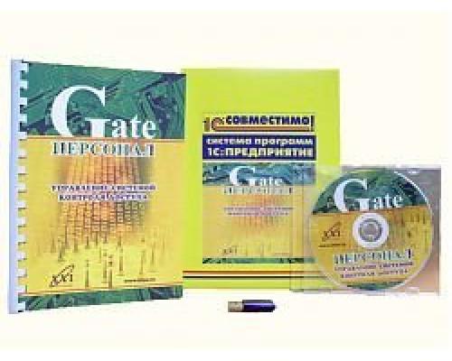 Gate-Персонал. Основной комплект