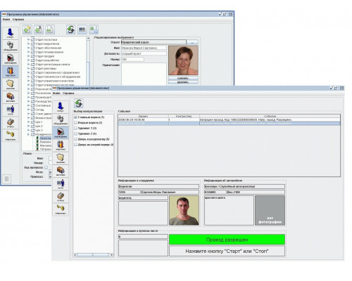 Базовый модуль ПО SIGUR, с функцией модуля ПО «Наблюдение и фотоидентификация», ограничение до 10 000 карт