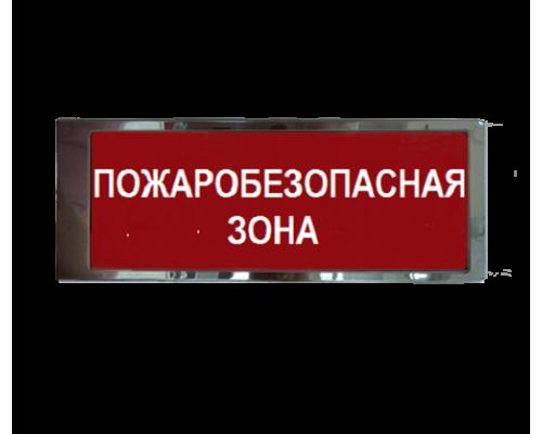 "Ирида-Гефест ""Пожаробезопасная зона"", трафаретный, нержавейка (Т-Т18-Бел/Зел-2х10)"