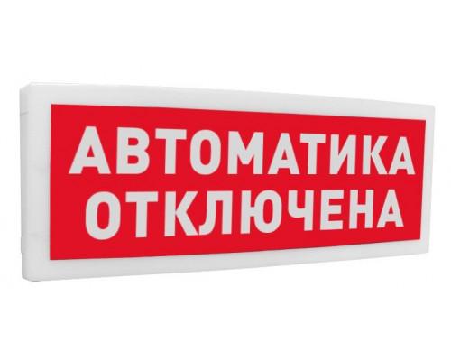 """С2000-ОСТ исп.02 """"Автоматика отключена"""""""