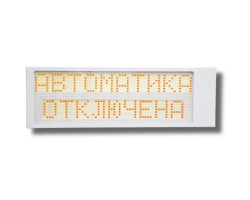 """Ирида-Гефест """"Автоматика отключена"""" (Power), Р-Т13-Желт/Бел-2х10"""