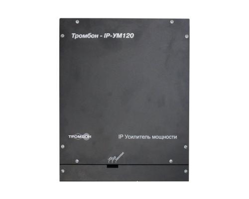 ТРОМБОН IP-УМ120