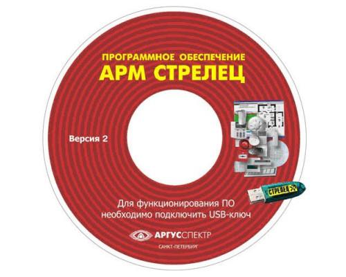 "Электронный ключ ""АРМ Стрелец-Интеграл"" исп.1 (Стрелец®)"