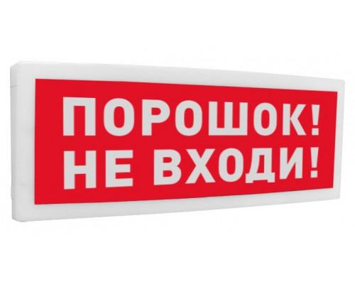 """С2000-ОСТ исп.06 """"Порошок! Не входи!"""""""