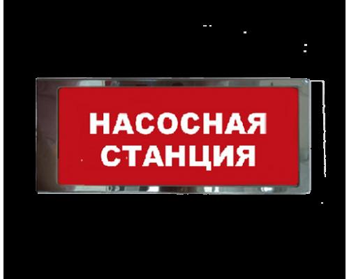 "Ирида-Гефест ""Насосная станция"", трафаретный, нержавейка (Т-Т19-Бел/Кр-2х8)"