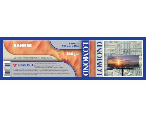 "Баннер LOMOND с микропористым покрытием 1524мм.х30м 160 г/м2  втулка 2""/50,8мм"
