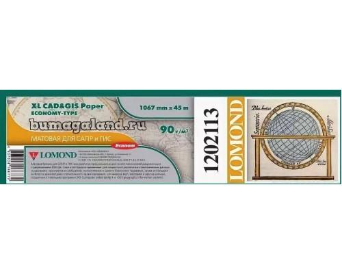 "Бумага LOMOND для САПP и ГИС экономичная, матовая 1067мм х 45м  90г/м2  втулка 2""/50,8мм"