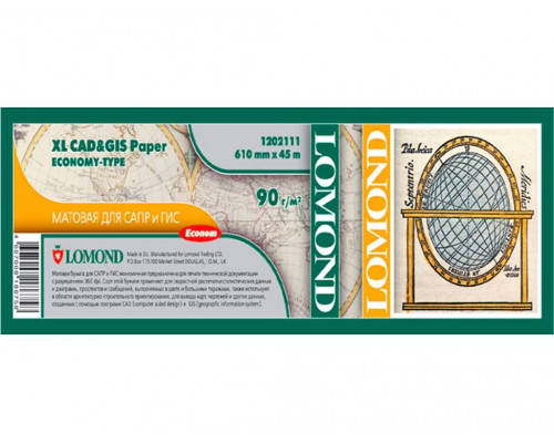 "Бумага LOMOND для САПP и ГИС экономичная, матовая 610мм х 45м  90г/м2  втулка 2""/50,8мм"