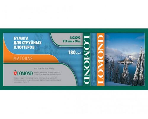 Бумага LOMOND XL Matt Paper, ролик 1270мм  х 50,8 мм, 180 г/м2, 30 метров.
